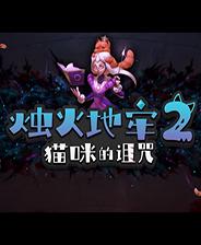 烛火地牢2猫咪的诅咒 steam正版