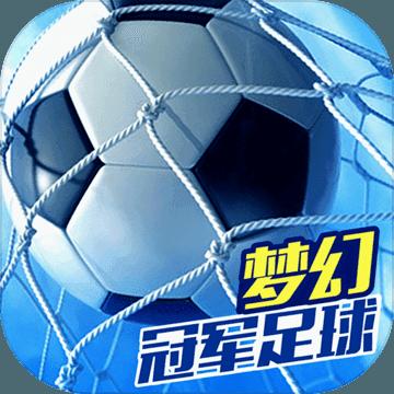 梦幻冠军足球 V1.23.5 iPhone版