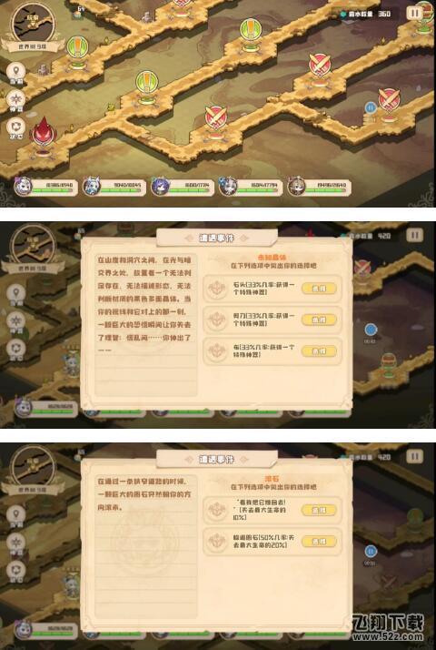 四叶草剧场世界树第二赛季第9层事件大全_52z.com