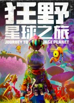 狂野星球之旅 正式版