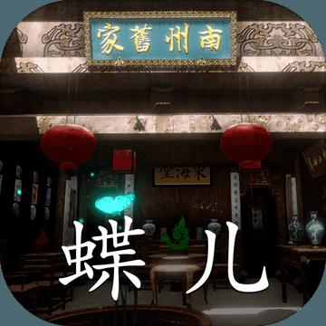 徽州古宅:蝶儿 V1.0.2 ios版