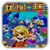 宠物王国5彩虹 电脑版