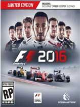F1 2016 D加密破解版