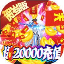霸者大陆送20000充值版 上线送VIP10版