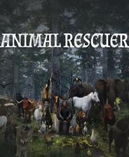 动物救援者