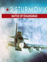捍卫雄鹰IL-2斯大林格勒战役 V1.0 安卓版