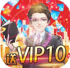 开心工坊上线即赠送VIP10 送首充版