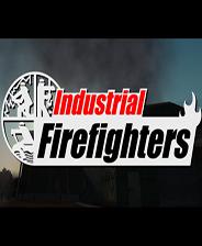 工业消防员