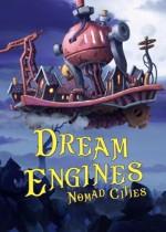 梦幻引擎:游牧城市
