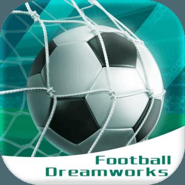 足球梦工厂 V1.0 苹果版