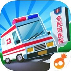 全民好医院 V1.0.3 安卓版