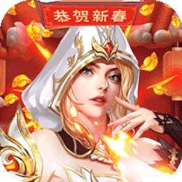 守护英雄传说贺岁免费送月卡版 开局送VIP18版