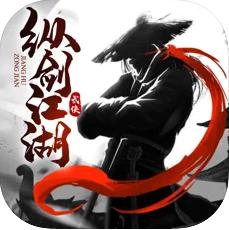 纵剑江湖 V1.0.1 ios版