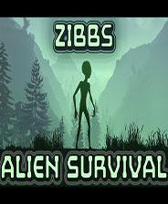 外星人生存