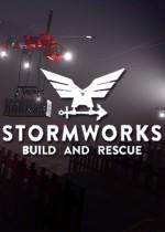风暴工程:建造和救援