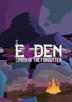 埃尔登:遗忘之旅 全DLC整合版