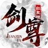 凌天剑尊刀光剑影 V1.0 苹果版