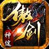 傲剑神途 v1.0 安卓版