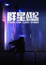 群星战纪:遗失的星辰