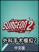 外科手术模拟2电脑破解版