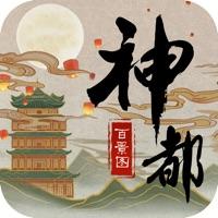 神都百景图 v1.0 苹果版