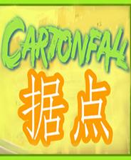 Cartonfall:据点