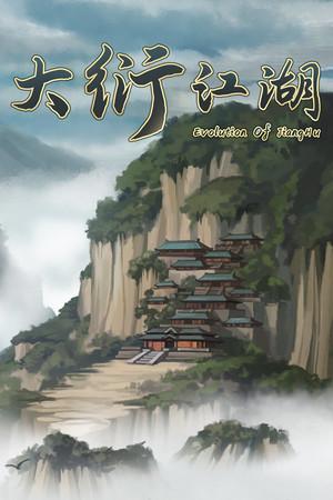 大衍江湖 中文硬盘版