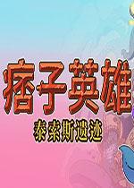 痞子英雄:泰索斯遗迹 中文版