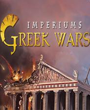 帝国:希腊战争