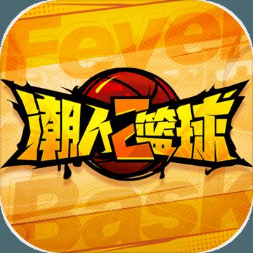潮人篮球2 V1.0 IOS版