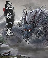 鬼谷八荒 中文版
