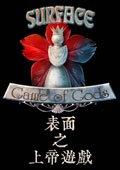 表面6神的游戏 免DVD光盘版