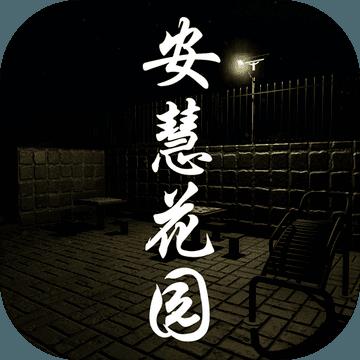 安慧花园手机最新版下载-安慧花园安卓版下载
