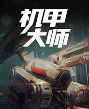 机甲大师 中文版
