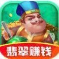 翡翠太师 V1.0 安卓版