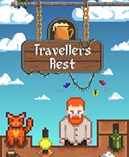 旅者之憩 手机最新版