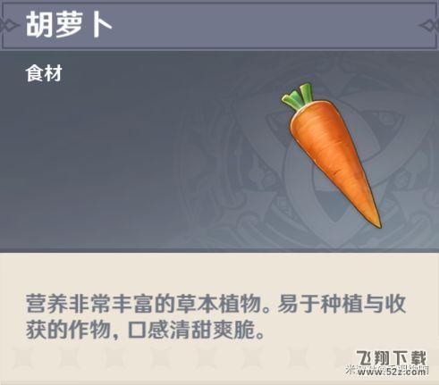 原神胡萝卜在哪 胡萝卜位置分布图刷新点