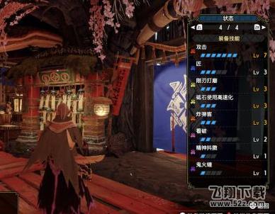 《怪物猎人:崛起》攻击7怨虎龙片手剑配装攻略_52z.com