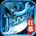 狂暴冰刃手游安卓版下载-狂暴冰刃手游免费下载V1.0