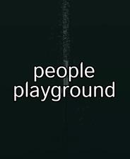 人类游乐场 手机中文版