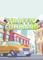 交通指挥 全DLC整合版