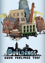 建筑也有感情 全DLC整合版