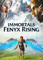 渡神纪:芬尼斯崛起 全DLC整合版