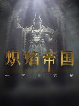 炽焰帝国:十字军东征 Steam破解版