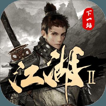下一站江湖Ⅱ苹果版