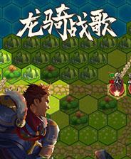 龙骑战歌电脑版