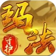 守护玛法手游下载-守护玛法游戏最新版V1.0下载