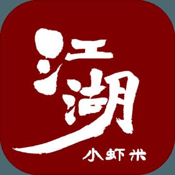 江湖小虾米安卓破解版
