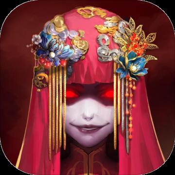 纸嫁衣游戏最新版下载-纸嫁衣手机版下载V1.0
