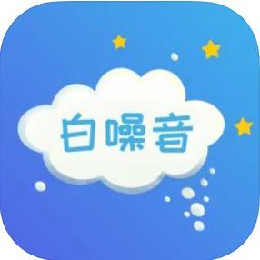 白噪音 V4.17.0 苹果版